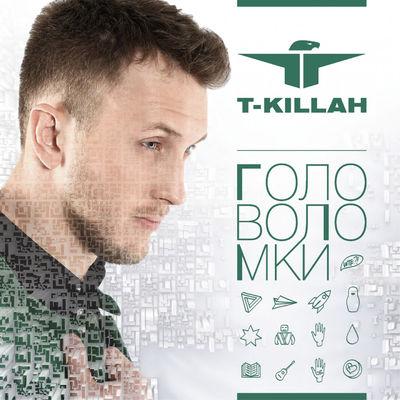 T-killah - привет как дела