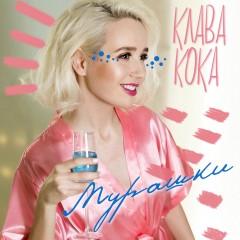 Мурашки - Клава Кока