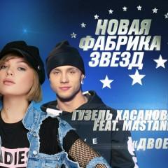 Двое - Гузель Хасанова & Mastank