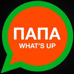 Папа Whats Up - Баста