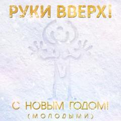 С Новым Годом (Молодыми) - Руки Вверх