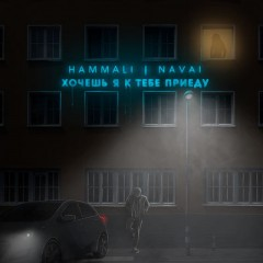 Хочешь Я К Тебе Приеду - Hammali & Navai