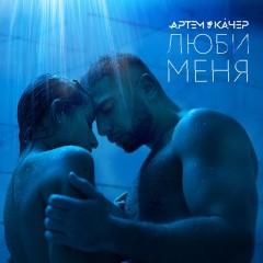 Люби Меня - Артём Качер