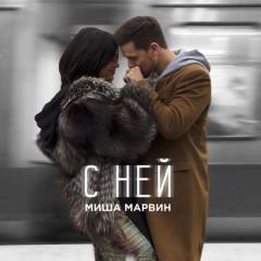 С Ней - Марвин Миша