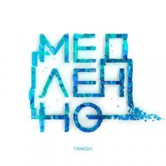 Медленно - Елена Темникова