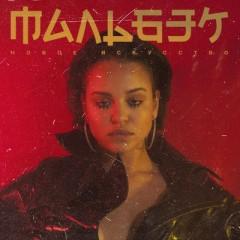 Равнодушие (Remix) - Мальбек & Сюзанна