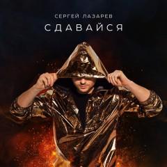 Сдавайся - Сергей Лазарев