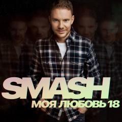 Моя Любовь 18 - Dj Smash