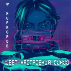 Цвет Настроения Синий - Филипп Киркоров