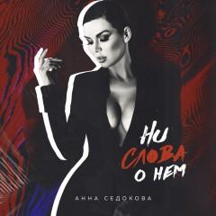 Ни Слова О Нём - Седокова Анна