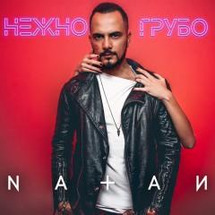 Nezhno-Grubo - Натан