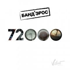 72000 - Банд'эрос