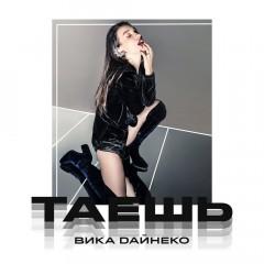 Taesh - Дайнеко Виктория