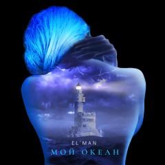 Мой Океан - Elman