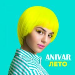 Лето - Anivar