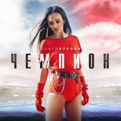 Чемпион - Ольга Бузова