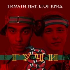 Гучи - Тимати и Егор Крид