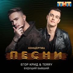 Будущий Бывший - Егор Крид & Terry
