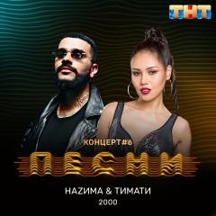 2000 - Nazima & Тимати