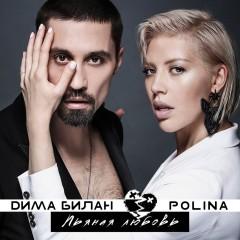 Пьяная Любовь - Дима Билан & Полина