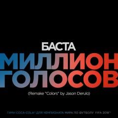 Миллион Голосов - Баста