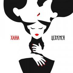 Целуемся - Ханна