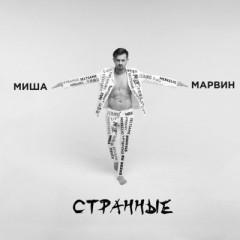 Странные - Марвин Миша