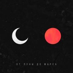 От Луны До Марса - Matrang