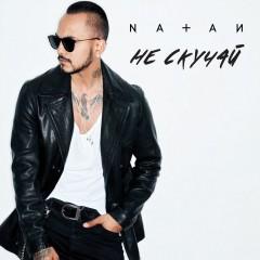 Не Скучай - Natan