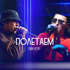 Полетаем (Remix) - Raim & Artur