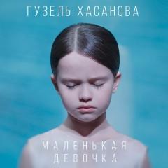 Маленькая Девочка - Гузель Хасанова