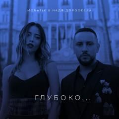 Глубоко - Monatik & Надя Дорофеева