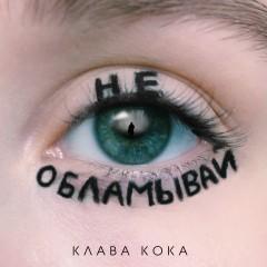 Не Обламывай - Клава Кока