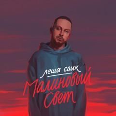 Малиновый Свет (Remix) - Лёша Свик