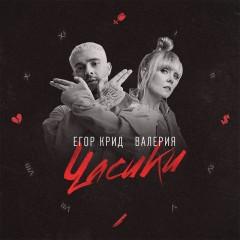 Часики - Егор Крид & Валерия