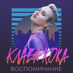 Воспоминание - Клава Кока