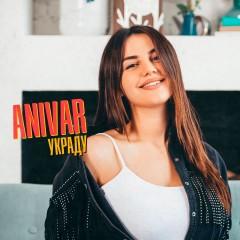 Украду - Anivar