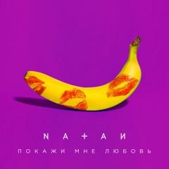 Покажи Мне Любовь - Natan
