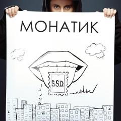Улыбаясь - Монатик Дима