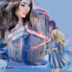 Воскресный Ангел (Remix) - Плетнева Анна