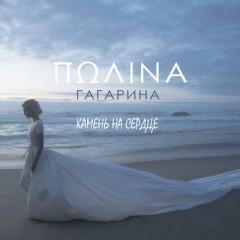 Камень На Сердце (Remix) - Гагарина Полина