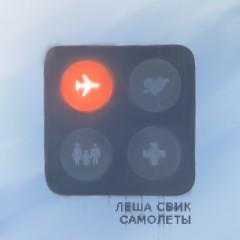 Самолёты - Лёша Свик