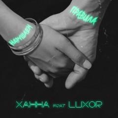 Нарушаем Правила - Ханна & Luxor