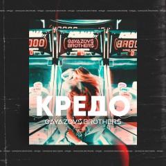 Кредо (Remix) - Gayazovs Brothers