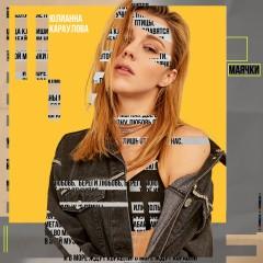 Маячки (Remix) - Караулова Юлианна