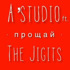 Прощай - А Студио & The Jigits