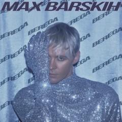 Берега (Remix) - Барских Макс