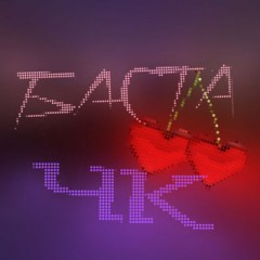 Ч К (Чистый Кайф) (Remix) - Баста