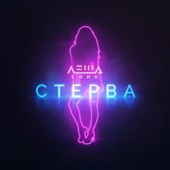 Стерва - Лёша Свик