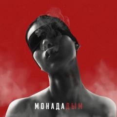 Дым - Monada